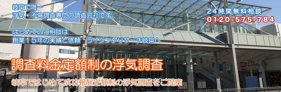 岐阜で唯一浮気・不倫調査専門の調査会社です。