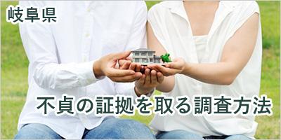 探偵岐阜 浮気調査岐阜 探偵相談と調査事例のご紹介