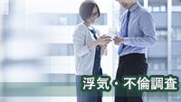 探偵岐阜 浮気調査岐阜 浮気・不倫調査