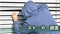 探偵各務原 ストーカー調査