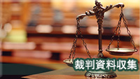 探偵各務原 裁判資料収集調査