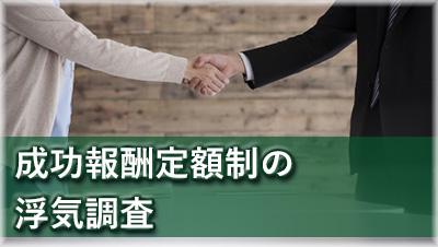 探偵大垣 浮気調査大垣 成功報酬定額制の浮気調査