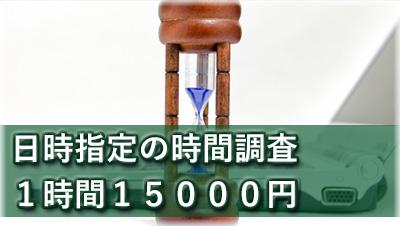 探偵各務原 浮気調査各務原 1稼動4時間6万円の日時指定の時間調査